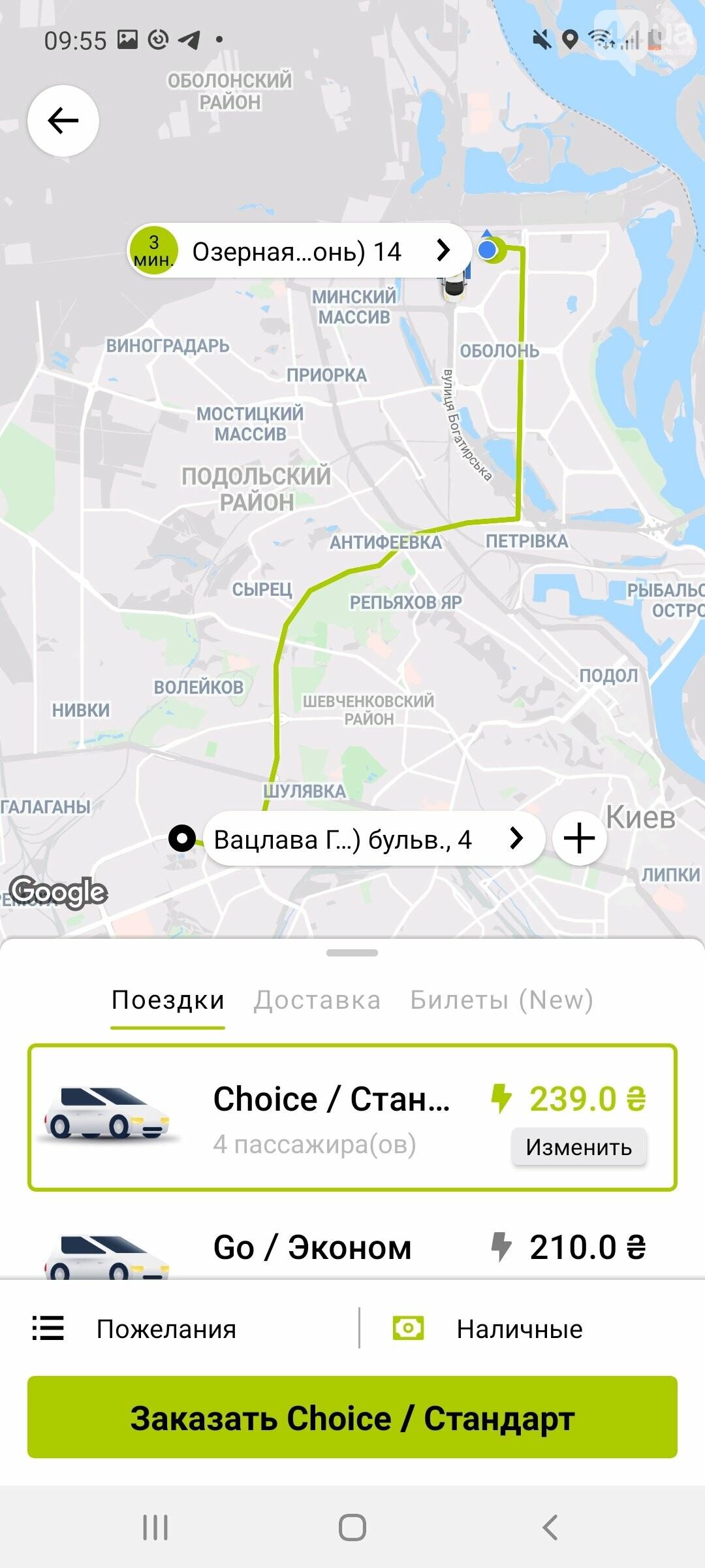В Киеве резко взлетели цены на такси., Фото 44.ua