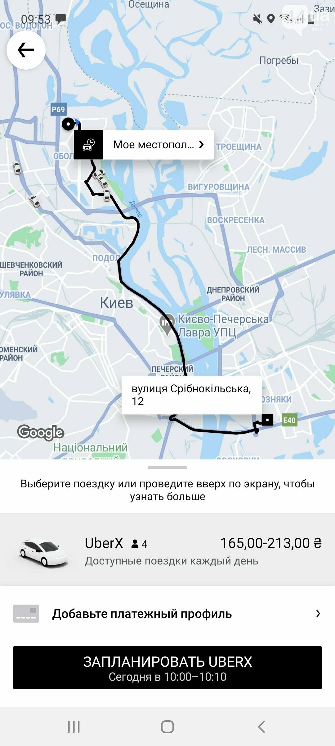 Антимонопольный комитет проверяет законность повышения цен на такси в Киеве., Фото 44.ua