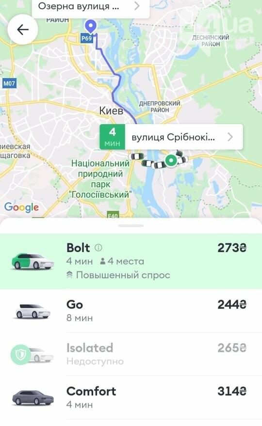 Как в Киеве доехать на работу без спецпропуска и не на такси.
