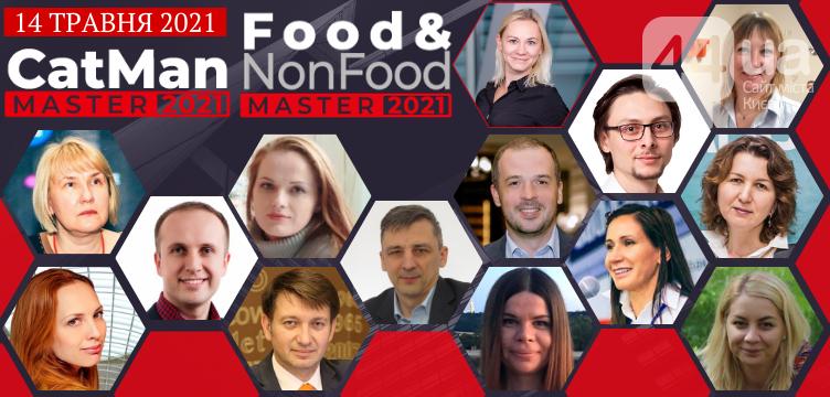 14 травня Food & NonFoodMaster-2021 і CatManMaster-2021: «Restart в партнерстві рітейлерів і постачальників, фото-1