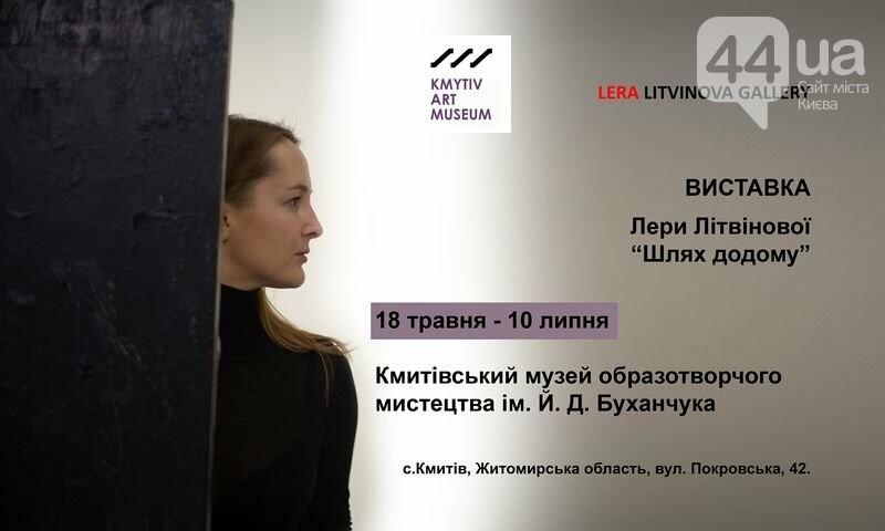 Персональна виставка Лери Літвінової «Шлях додому», фото-1