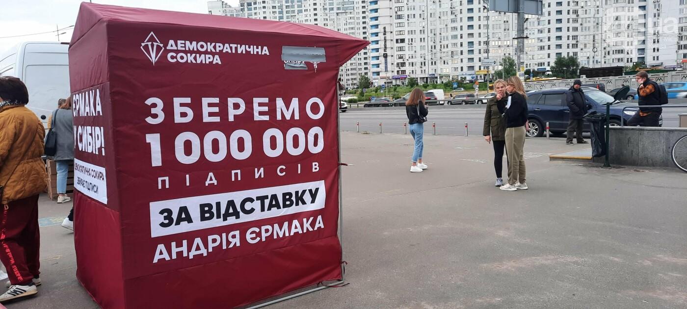 В Киеве собирают подписи за отставку главы Офиса президента Ермака., Фото 44.ua