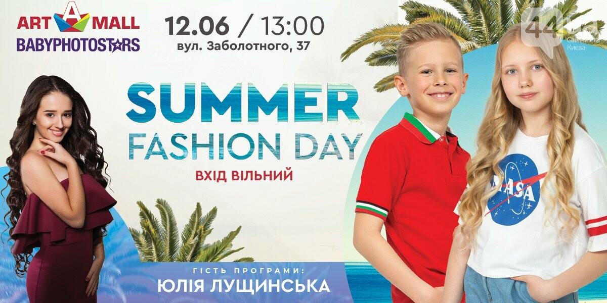 Summer Fashion Day в Art Mall, фото-1