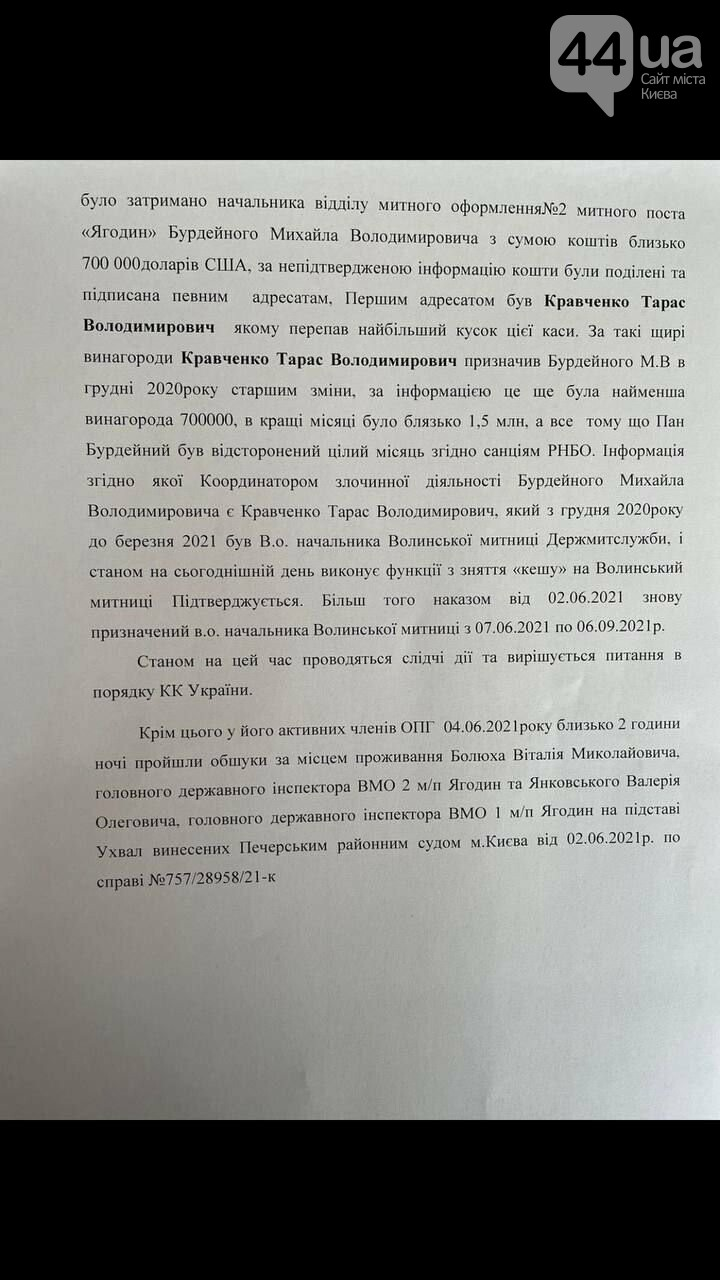 Сьогодні вночі, по дорозі в Київ ЦА ДБР затримали голову Волинської митниці Михайла Бурдейного, фото-4