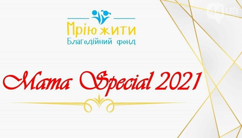 Mama Special 2021 - премія для героїчних матусь, які змінюють наш світ (ДОЛУЧАЙТЕСЬ)  , фото-1
