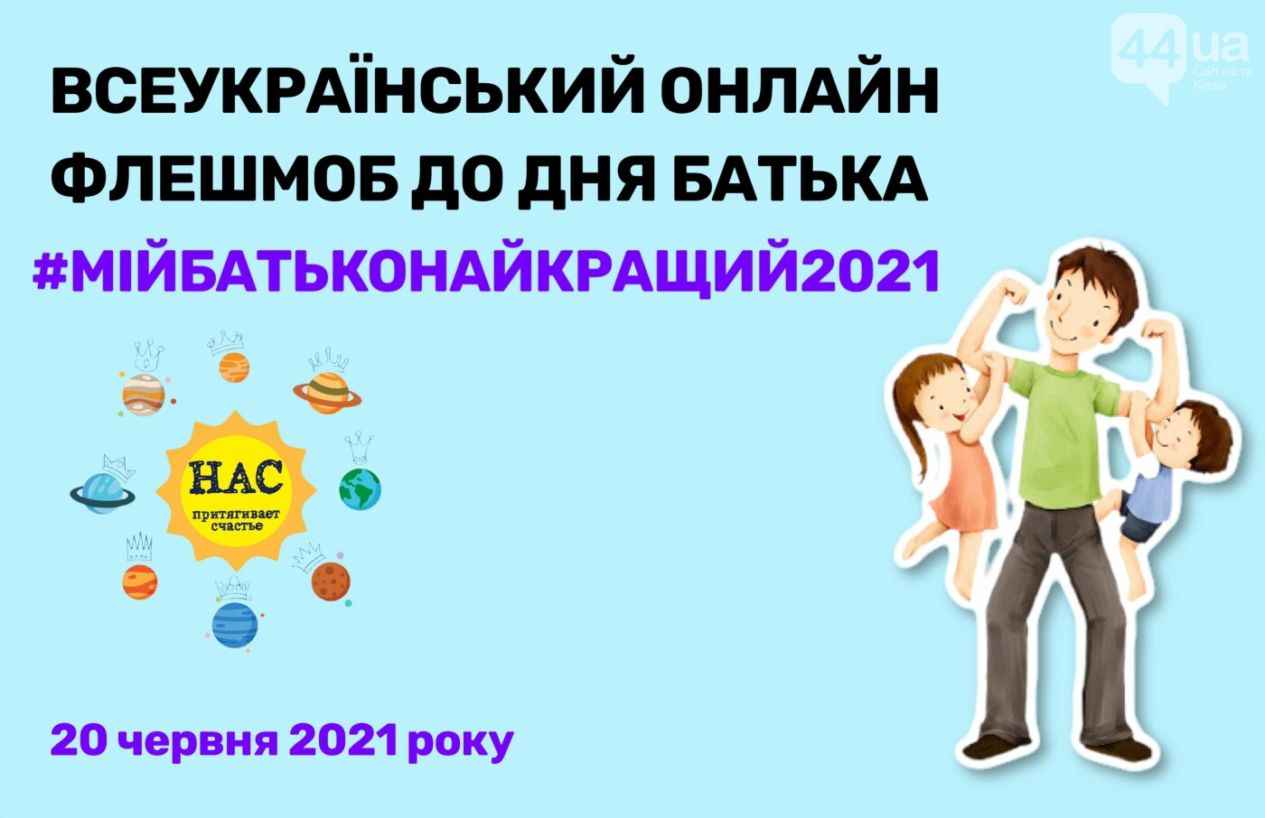 Всеукраїнський онлайн флешмоб #мійбатьконайкращий2021, фото-1