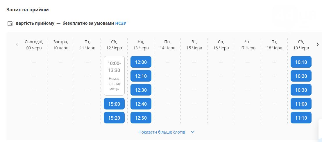 В Киеве есть онлайн-запись на прививку в МВЦ., Скриншоты