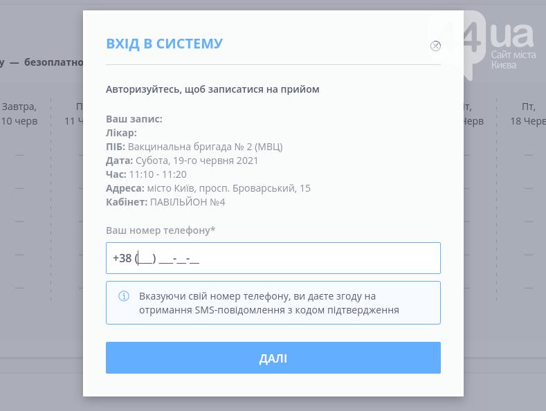 В Киеве есть онлайн-запись на прививку в МВЦ., Скриншот
