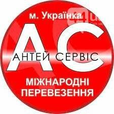 """Логістична компанія """"АНТЕЙ СЕРВІС"""" - 11 років надійності, фото-2"""