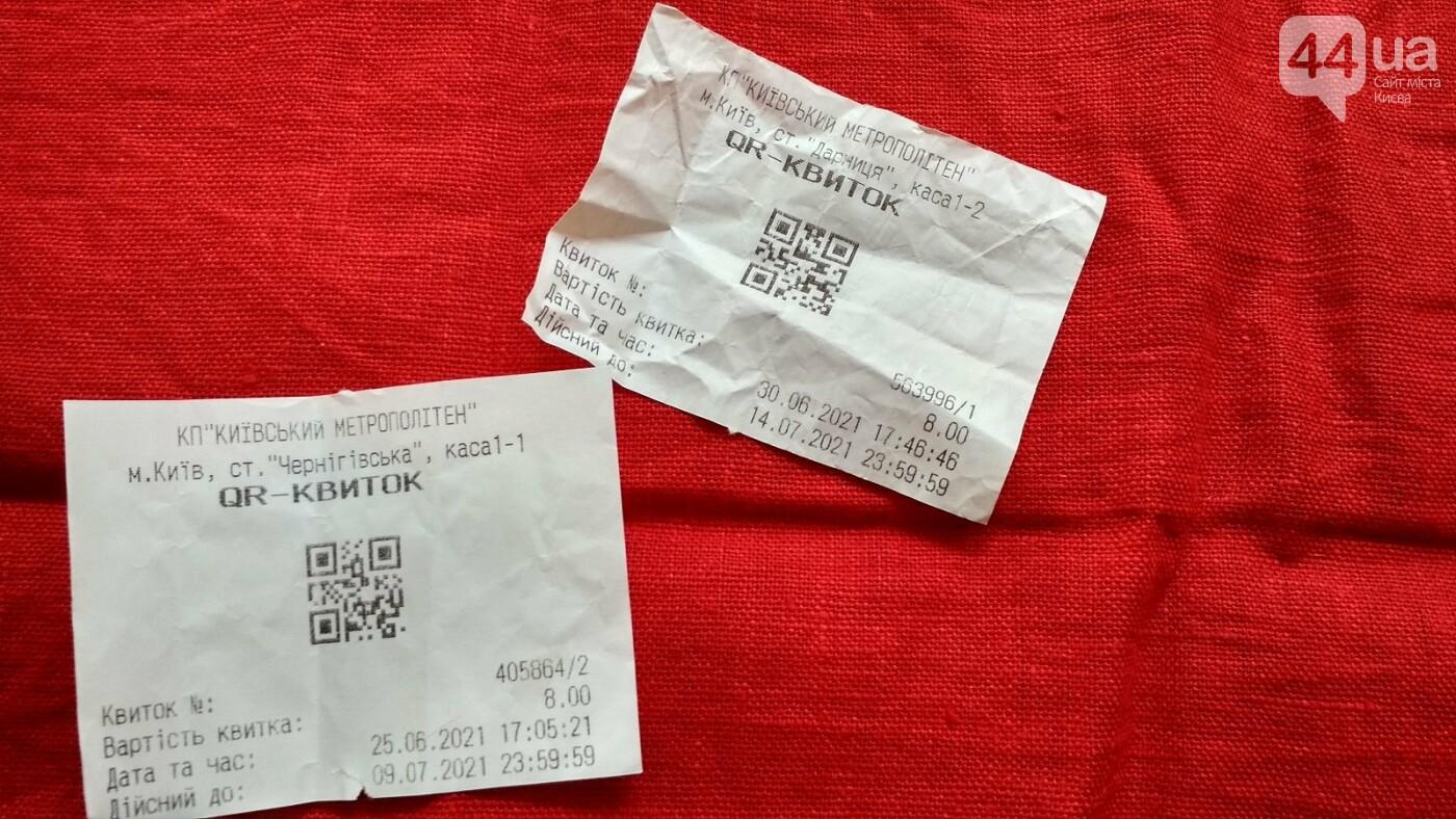 Действующие QR-билеты, Фото: Олексій Нестеренко
