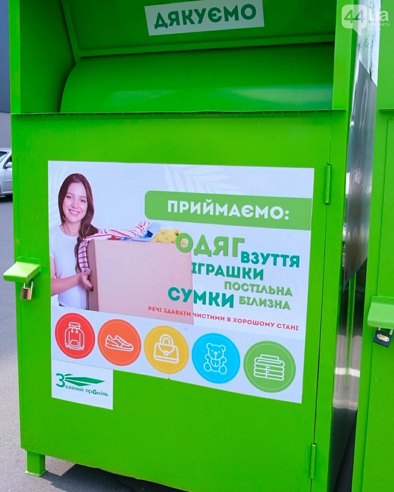 Будь сознательным! На парковке ТРЦ «Караван Outlet» установил контейнеры для приема вещей, фото-2