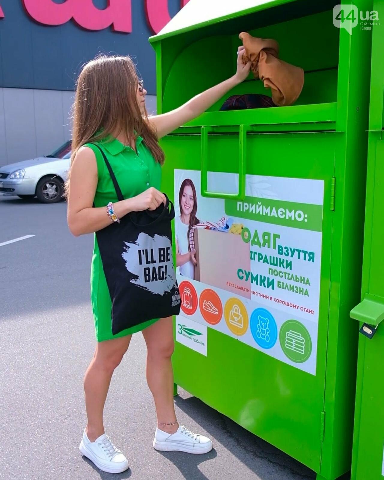 Будь сознательным! На парковке ТРЦ «Караван Outlet» установил контейнеры для приема вещей, фото-1