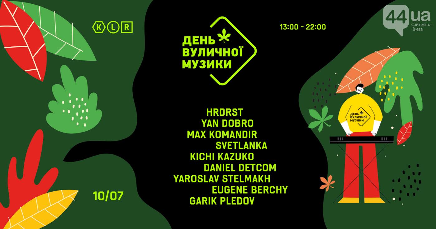 День уличной музыки в Киеве 10 июля, Источник: КГГА