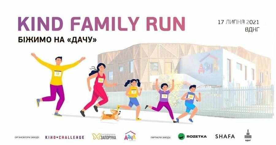 Массажный Патруль Катуниной приглашает принять участие в благотворительном забеге Kind Family Run, фото-1