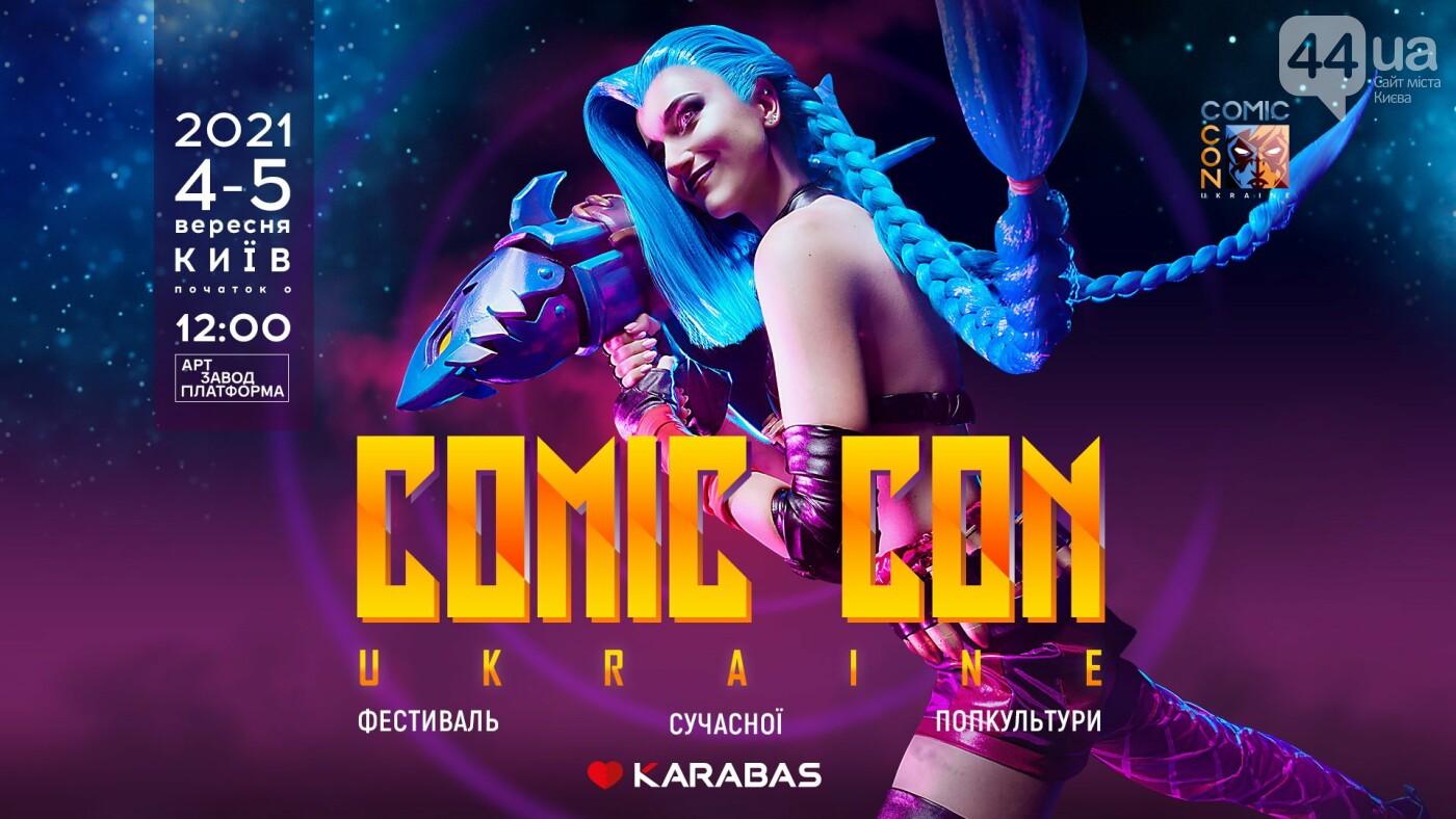 Главный фестиваль гик-культуры Comic Con Ukraine объявил первые детали: социальная ответственность и авторы музыки к игре Witcher 3: Wild..., фото-1