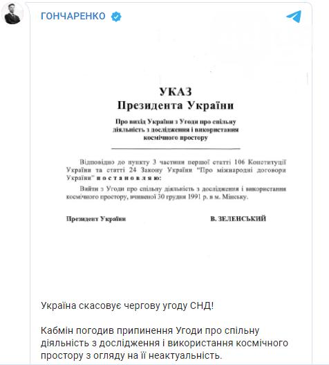 Указ Президента Украины об отмене Соглашения с СНГ, Источник: Telegram-канал нардепа А. Гончаренко