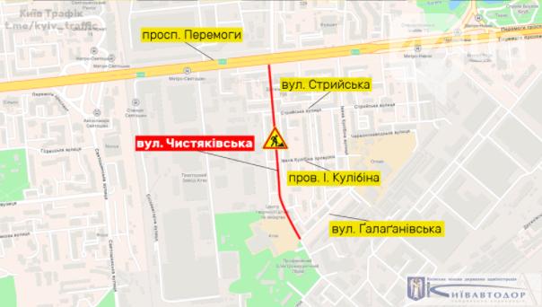 Плановое ограничение движения на ул. Чистяковской