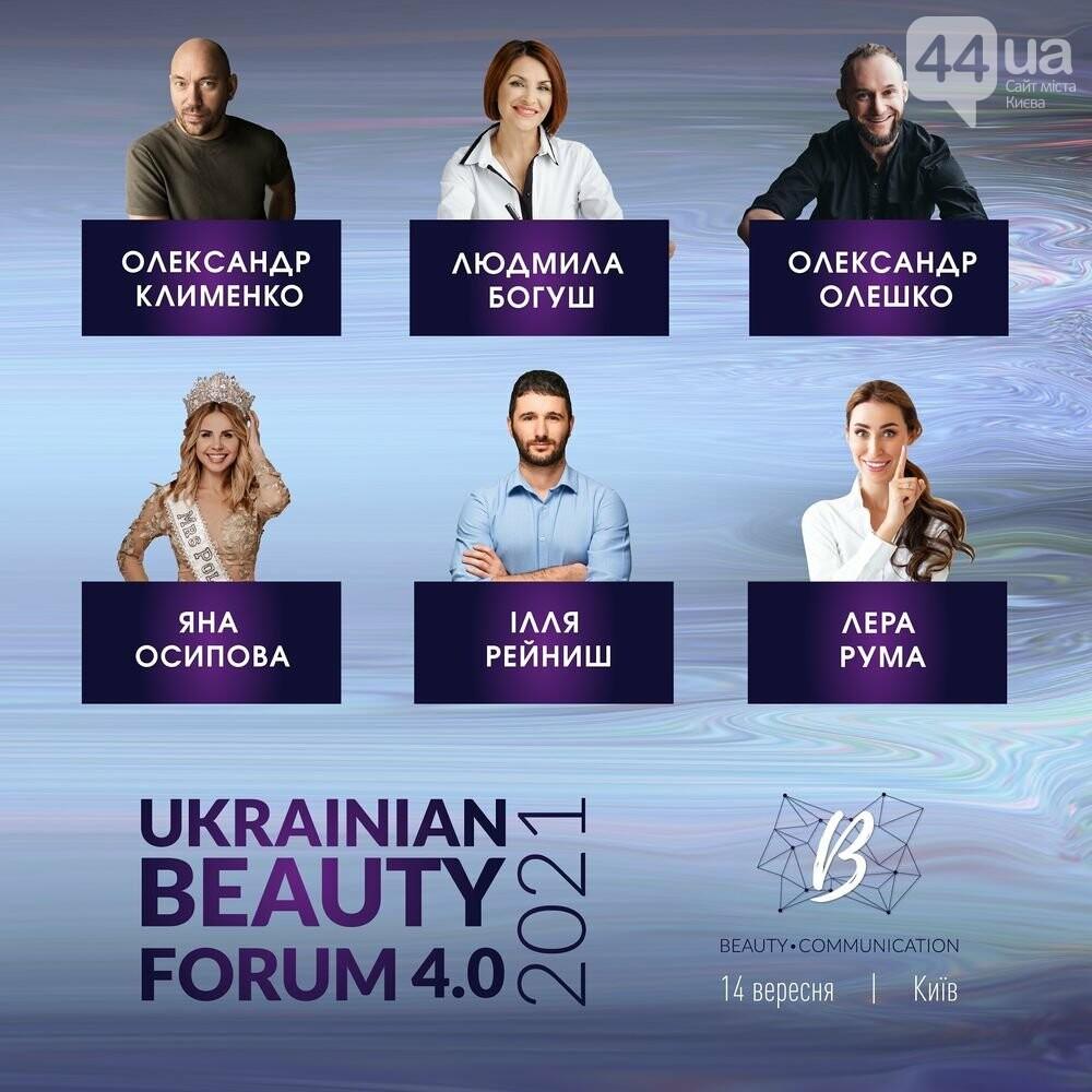 Ukrainian Beauty FORUM 2021, фото-2