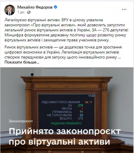 Криптовалюта теперь официально легализована в Украине: Верховная Рада приняла законопроект, фото-1