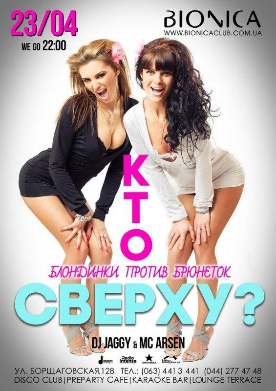 film-polnaya-blondinka-sverhu-porno-video