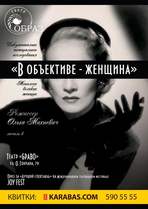 Афиша спектакля все для женщин афиша театра комиссаржевской июль