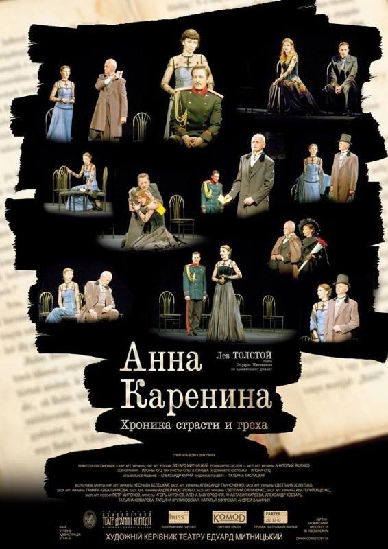 Театры киева афиша января дам театр афиша томск