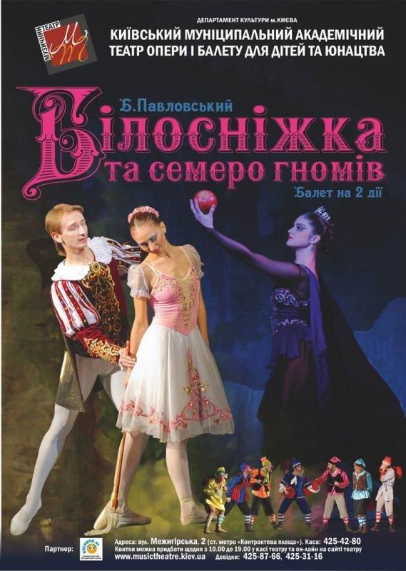 Театр для детей и юношества афиша билеты в театр 19