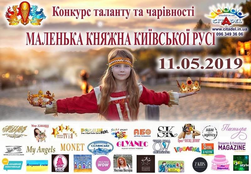модельное агентство киевская русь отзывы