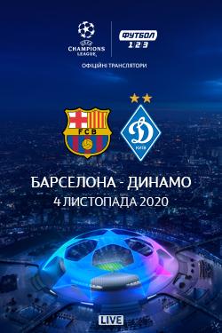 Barselona Dinamo Onlajn Translyaciya Futbolnogo Matcha Ligi Chempionov Afisha Afisha V Kieve 44 Ua