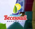 Мини-отель «Весенний»