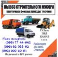 Авто-грузовые перевозки Киев, по Украине, в Россию, Крым, СНГ, Европа