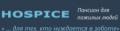 Хоспис в Киеве, пансионат для пожилых людей в Киеве, Услуги сиделки в Киеве, Уход за пожилыми людьми в Киеве