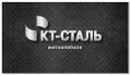 КТ-сталь, металлобаза, маталлопрокат