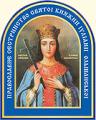 Дом престарелых Православное Сестричество св.кн. Иулиании Ольшанской, психологическая помощь всем проживающим