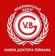 Логотип - Медицинский центр имени доктора Геймана