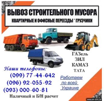 Логотип - Авто-грузовые перевозки Киев, по Украине, в Россию, Крым, СНГ, Европа