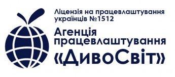 Логотип - ДивоСвіт, агенція працевлаштування, робота за кордоном, (работа за границей) у Києві