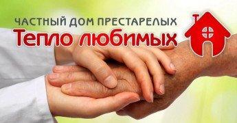 Логотип - Частный Дом Престарелых город Киев  «Тепло Любимых»