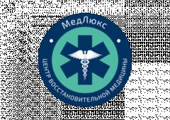 Логотип - Центр восстановительной медицины МедЛюкс