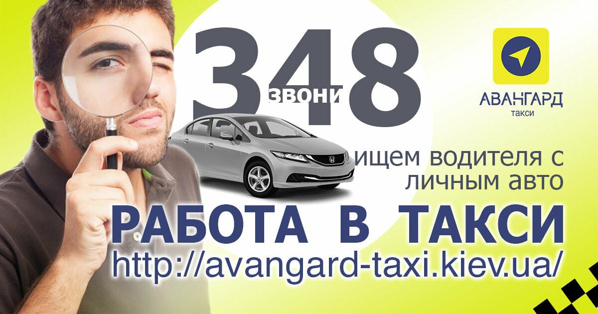 """Работа в такси """"Авангард"""", фото-1"""