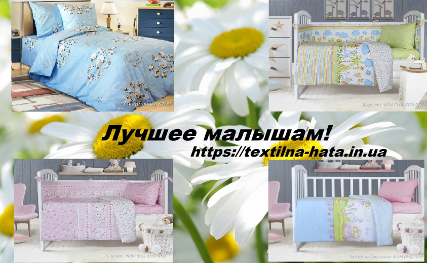 Купить текстиль, постельное белье купить, детское постельное купить, текстиль детский купить, текстиль оптом купить, Текстильна Хата, Белорусский текстиль