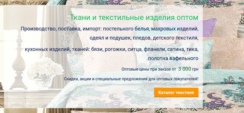 Белорусский текстиль купить оптом, купить текстиль оптом, Текстильна Хата в Украине, текстильные изделия оптом купить