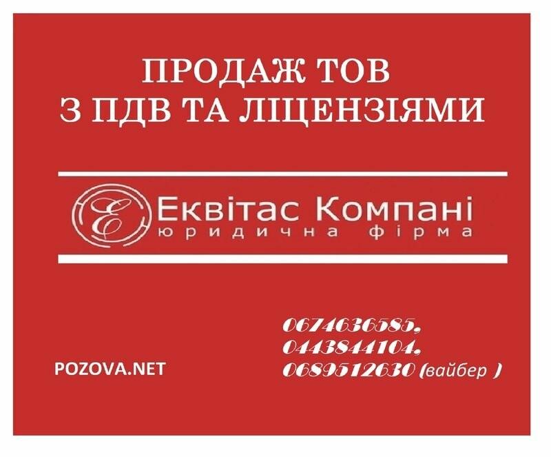 f61db7c4a48b8 Купить ООО с НДС Киев. ООО с НДС купить в Киеве. Готовый бизнес купить Киев.