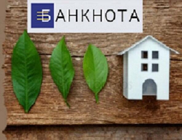 Кредит наличными под залог недвижимости минимальный процент