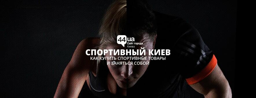 ccf9f091ee3f8c Спортивный Киев: как купить спортивные товары и заняться собой - 44.ua