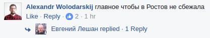 Вертолетная площадка Януковича арестована: реакция соцсетей, фото-2