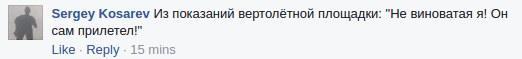 Вертолетная площадка Януковича арестована: реакция соцсетей, фото-4