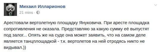 Вертолетная площадка Януковича арестована: реакция соцсетей, фото-3