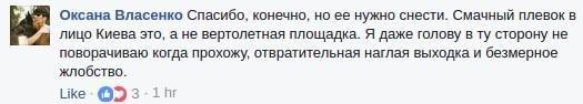 Вертолетная площадка Януковича арестована: реакция соцсетей, фото-6