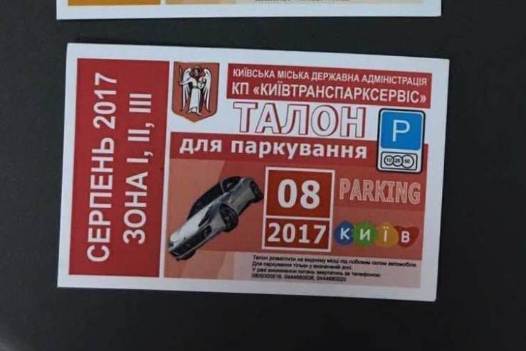 В Киеве показали первые парковочные талоны (ФОТО), фото-1